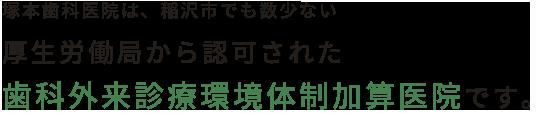 塚本歯科医院は、稲沢市でも数少ない厚生労働局から認可された歯科外来診療環境体制加算医院です。