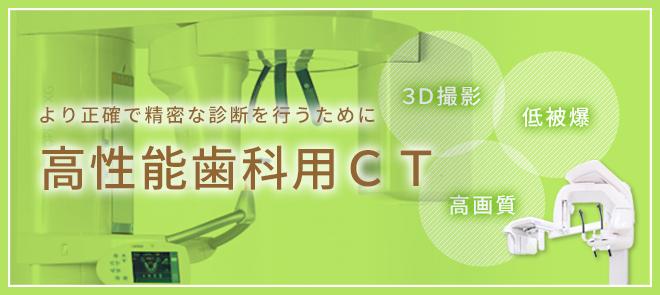 最新医科用CT