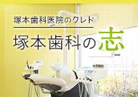 塚本歯科医院のクレド